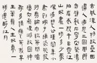 刘绍刚书法作品欣赏