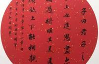 吕國平 书法作品展