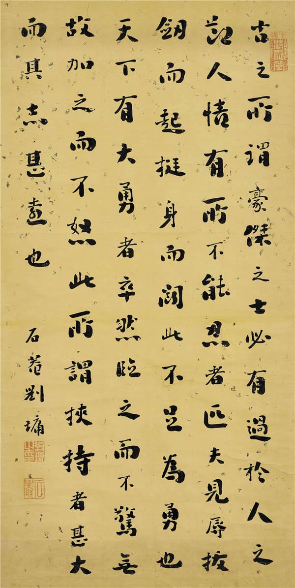 刘墉(1719-1805)-行书 作品下载