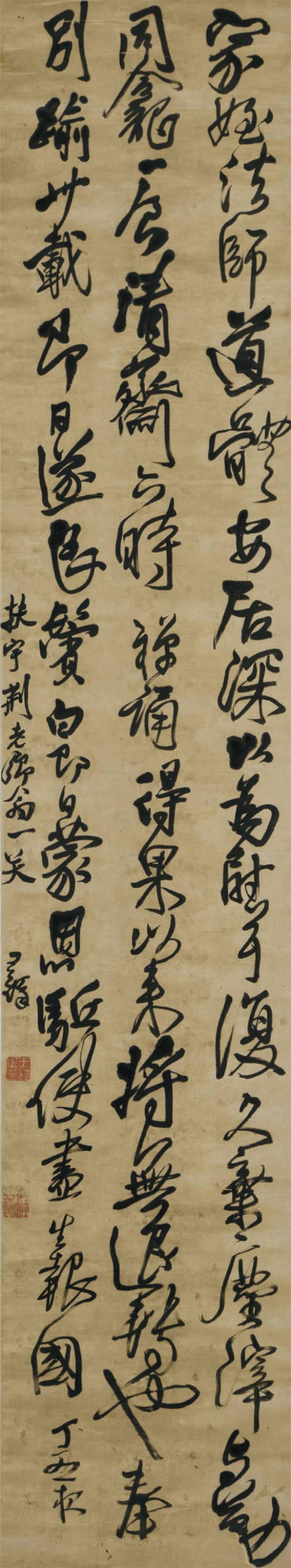 王铎(1592-1652)-行书 作品下载