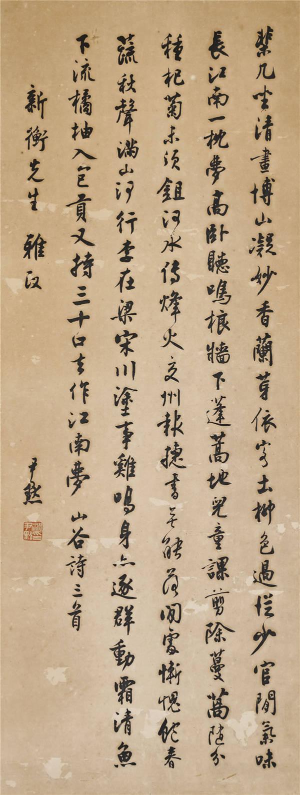 沈尹默(1887-1971)-书法 作品下载