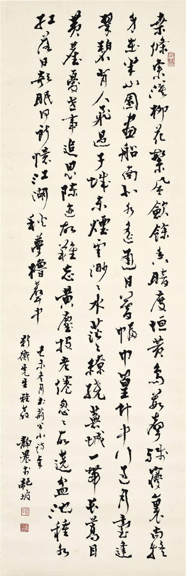 台静农(1902-1990)-书法 作品下载