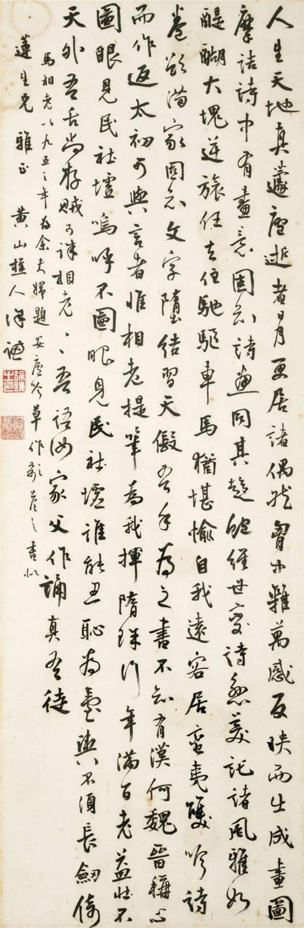 徐谦(1871-1940)-书法 作品下载