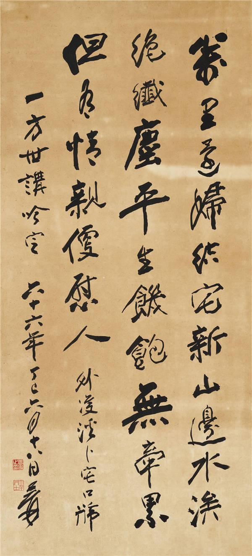 张大千(1899-1983)-书法 作品下载