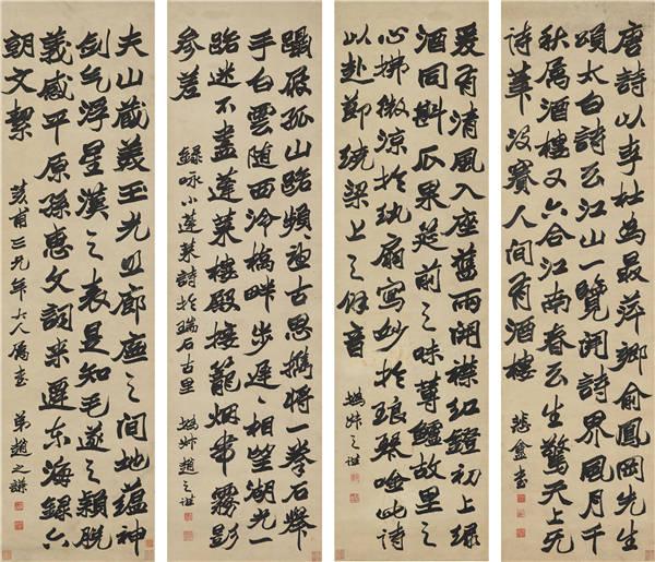赵之谦(1829-1884)-行书书法 作品下载