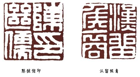 篆刻课程(3):临、摹