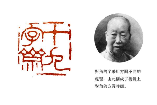 篆刻课程(5):关于呼应与变化