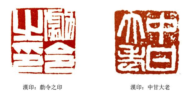 篆刻课程(4):章法