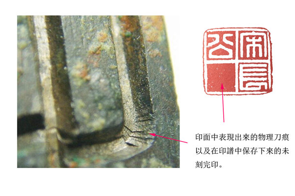 篆刻课程(2):关于铸与刻