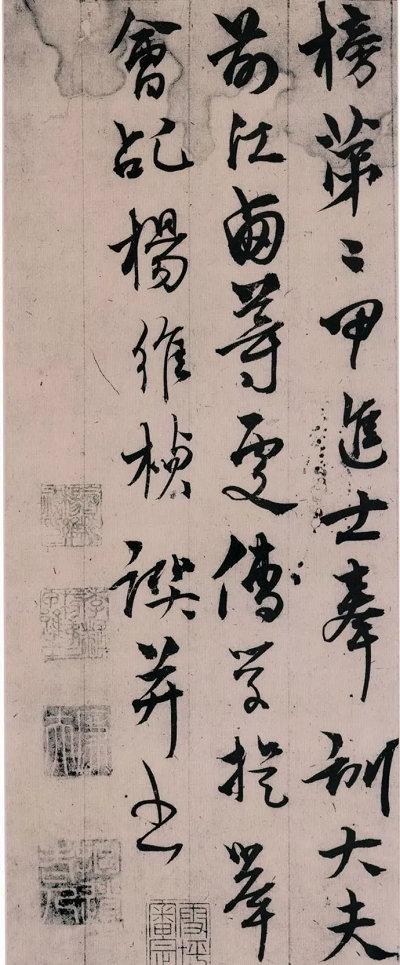 杨维桢《张氏通波阡表卷》草书欣赏