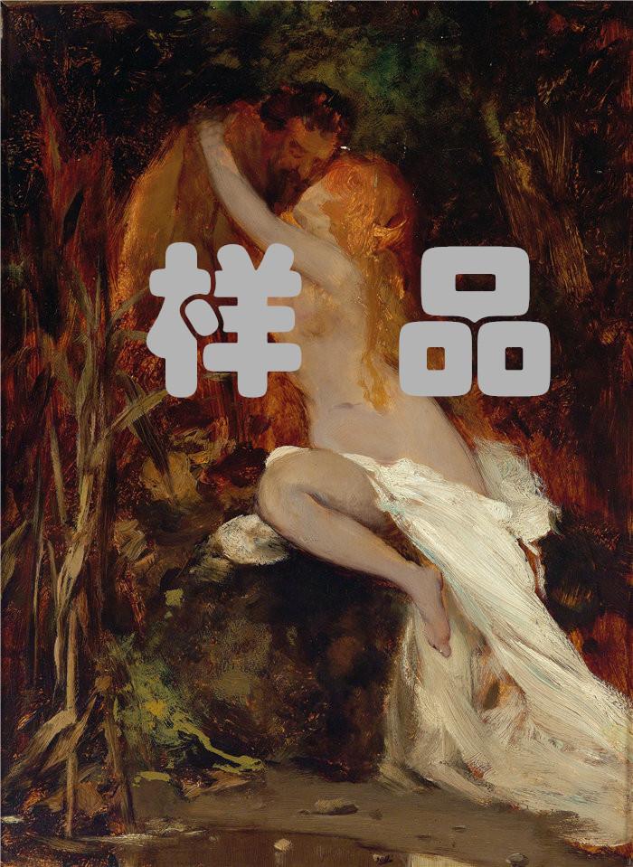汉斯·马卡特 (Hans Makart,奥地利画家)-牧神与若虫(1865-66)