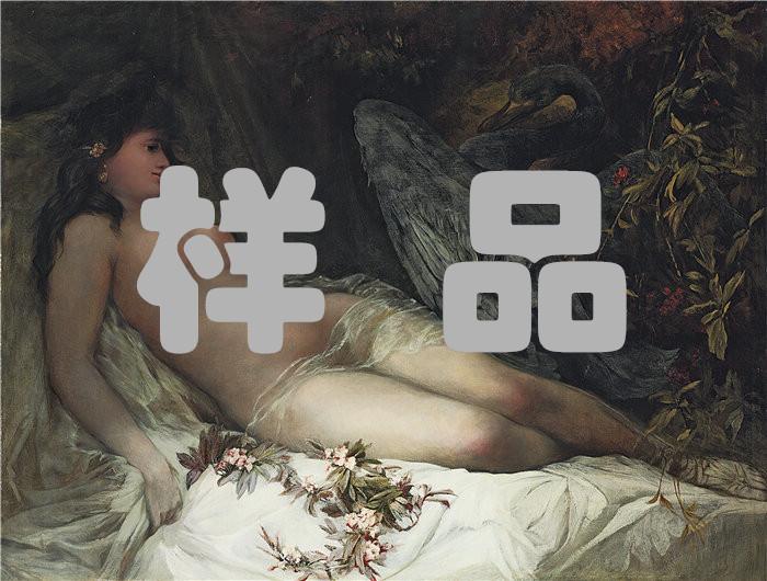 汉斯·马卡特 (Hans Makart,奥地利画家)-丽达与天鹅