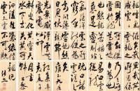 张照1731年 行书韩愈龙说 册页 十二开