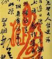 清代俞曲园行书手札十八通高清本