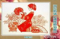海伦剪纸《满族婚俗图》