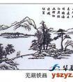 历史悠久的芜湖铁画,中国工艺美术的奇葩
