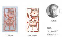 篆刻课程(13):钤印