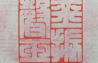 笔情墨意、刀趣石味融为一体的好篆刻,得益于识篆,写篆的基本功