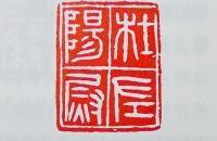 《古印略考》对秦汉印各种笔道的精微描述