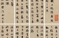 刘墉行书 册页 水墨纸本