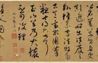 元 鲜于枢 论草书帖 台北故宫博物院藏,高清 附释文