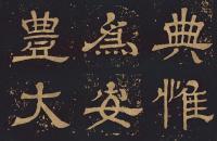 隶书碑刻《东武侯王基碑》第二部分