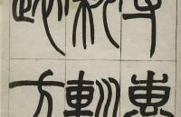 清 赵之谦 绎山篆书 第二部分