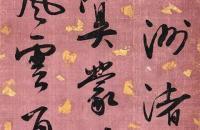 清 冯敏昌行书节录《吴都赋》立轴 水墨绢本
