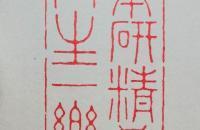 清代篆刻家张在辛与《篆印心法》