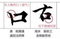 """书法技法:难点突破:楷书""""口""""字写法"""